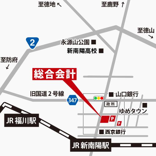 周南事務所地図